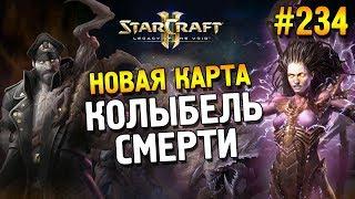 Star Craft 2: LOTV Новая карта: Колыбель смерти ★ Стуков + Керриган (Эксперт) ★ #234