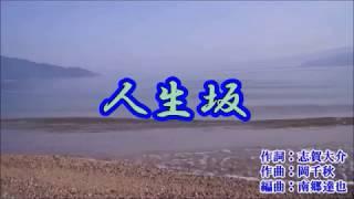 歌川二三子 - 人生坂