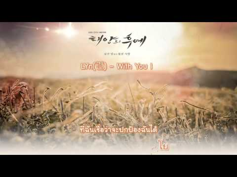 [Karaoke/Thaisub] LYn(린) - With You OST.Descendant Of The Sun #TNTSUB