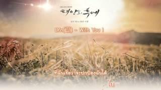 [Karaoke/Thaisub] LYn(린) - With You OST.Descendant Of The Sun #TNTSUB Mp3