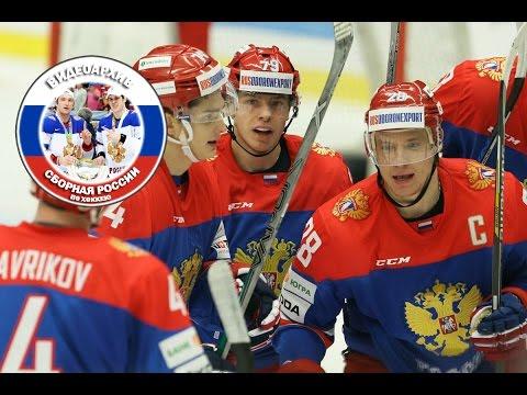 Россия Профиль Хоккей СПОРТ ЭКСПРЕСС