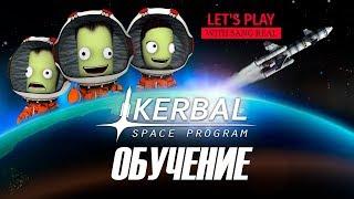 Kerbal Space Program - ОРБИТА ЭТО СЛОЖНО #3 - Летсплей (Let's Play)