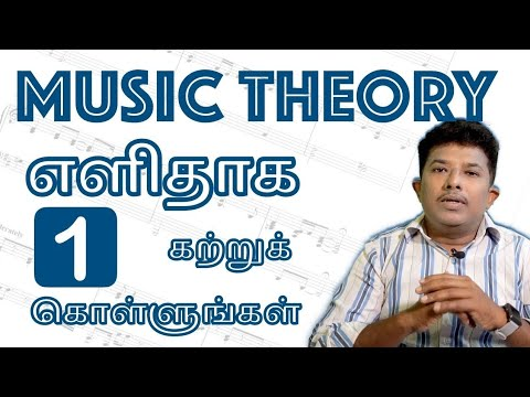 Learn Music Theory in Tamil – Part 1 – for Music Students and Music Producers