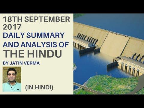 Hindu News Analysis for 18th September 2017 By Jatin Verma