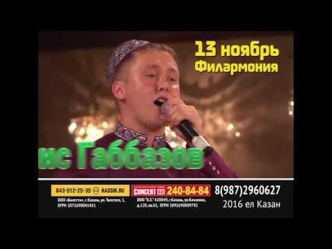 Ранис Габбазов - беренче концерт! 13 ноябрь -Казан, Филармония
