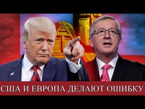 ВАЖНО! США и Европа повторяют роковую ошибку России по Арцахскому вопросу. Новости сегодня