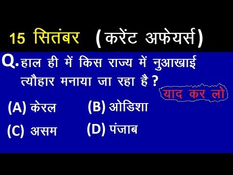 15 September 2018 current affairs | 15 Sept 2018 current affairs in hindi | 15 sept current affairs