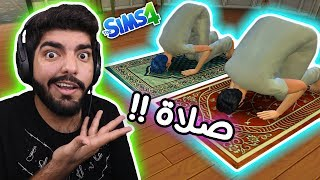 تحدي الصيام : مود الصلاة !! #33 - The Sims 4