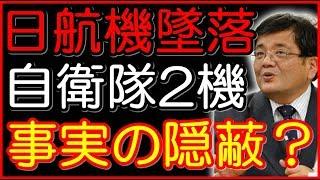 【森永卓郎】日航機墜落※事実を隠蔽した可能性が高い!自衛隊機が2機追...