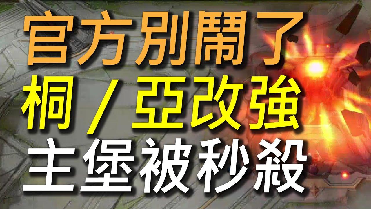 【傳說對決】官方別鬧了桐亞大改強主堡被秒殺!後期一秒爆外塔、三秒爆主堡真的做壞了!