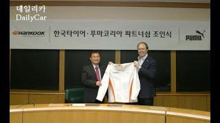 한국타이어, 푸마와 모터스포츠 의류 공급 파트너쉽 체결…