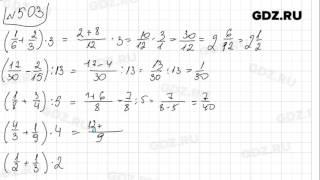 задание  503 - Математика 5 класс (Зубарева, Мордкович)