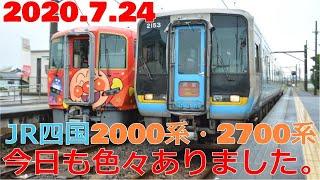 【JR四国 2000系・2700系 変則運用】2020 7 24