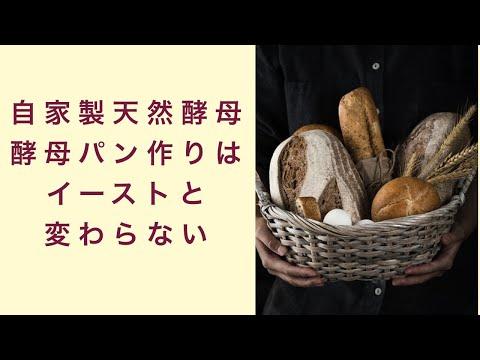 【自家製天然酵母】酵母パン作りの手間はイーストパン作りと全く変わらない フルーツ酵母 自家製天然酵母 パン教室 教室開業 大阪 奈良 東京 福岡 名古屋