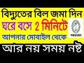How To Pay West Bengal Electricity Bill Online In Mobile|WBSEDCL| Bangla