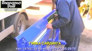 Листогиб | Листогиб ручной | Листогибочный станок(, 2012-01-24T19:17:48.000Z)