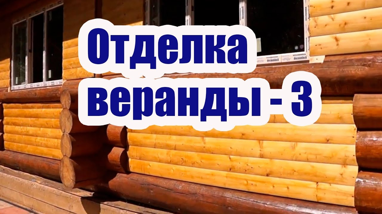 Отделка веранда своими руками фото фото 987
