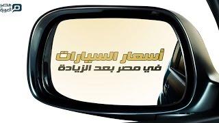 مصر العربية |  أسعار السيارات في مصر بعد الزيادة