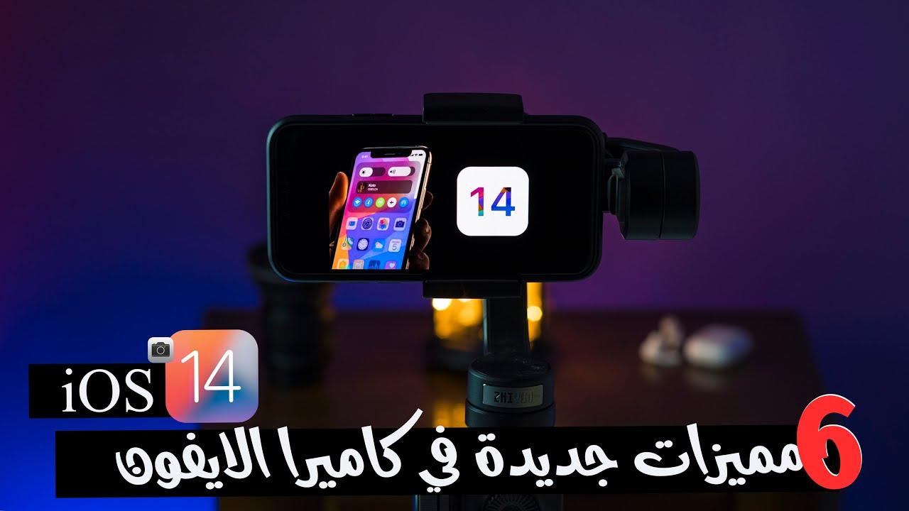 شرح المميزات الجديدة في كاميرا الايفون بالتحديث الجديد   iOS14
