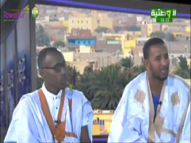 برنامج صباح الوطنية مع أعضاء نقابة مهندسي المياه الموريتانيين | قناة الوطنية