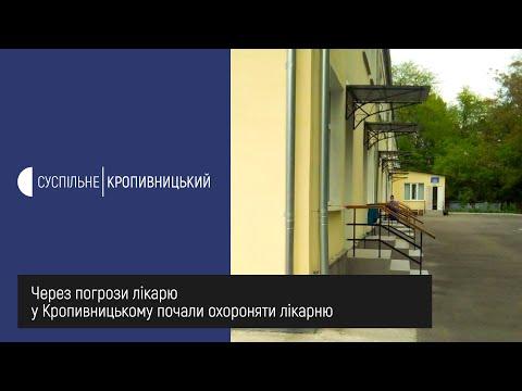 UA: Кропивницький: Через погрози лікарю у Кропивницькому почали охороняти лікарню