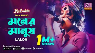 মনের মানুষ | Moner Manush | Lalon Song Sumi  | Lalon Band Song | Folk Studio | Rtv Music