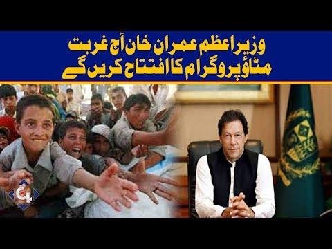PM Imran Khan to inaugurate 'Ghurbat Mitao Programme' today