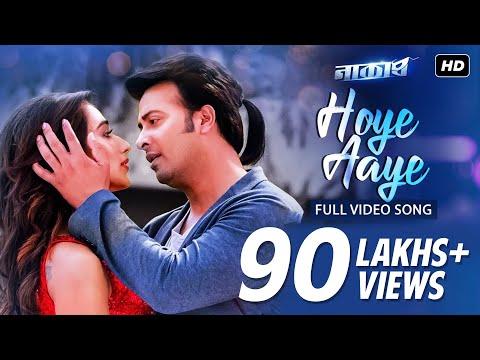 Hoye Aaye (হয়ে আয়) | Naqaab | Shakib Khan | Sayantika | Shaan | Dev Sen | SVF