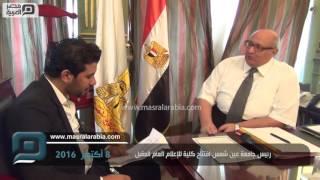 مصر العربية |  رئيس جامعة عين شمس:افتتاح كلية للإعلام العام المقبل