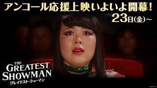 映画『グレイテスト・ショーマン』ブルゾンちえみさん 応援上映告知 thumbnail