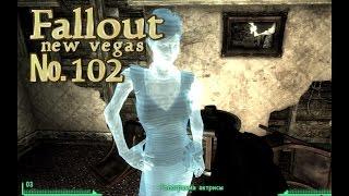 Fallout NV s 102 Былая роскошь