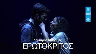 Εθνική Λυρική Σκηνή: ο Ερωτόκριτος στο Ηρώδειο - 15 Σεπτεμβρίου 2017