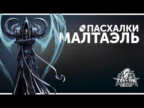 видео: Пасхалки heroes of the storm - Малтаэль | Русская озвучка