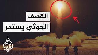 ماذا يعني قصف ميناء رأس تنورة السعودي بطائرة مسيرة من جهة البحر؟