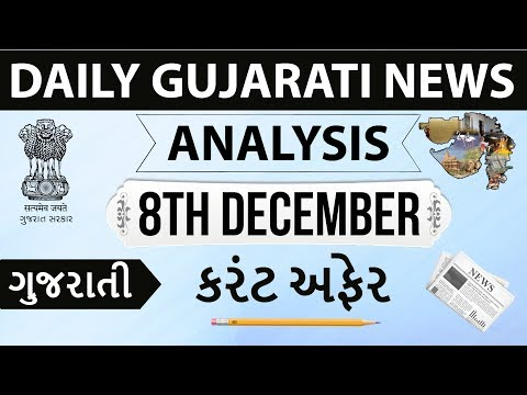 Gujarat News analysis - 8th December - Daily Gujarati current affairs exams GPSC GSSSB GSET SI TET