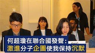 何超琼在联合国发声:激进分子企图使我保持沉默 | CCTV