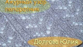 Ажурный узор папоротник. Схема вязания спицами  ///   Openwork pattern fern. Scheme knitting