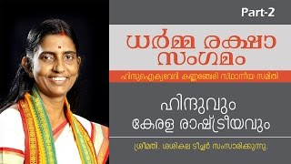 Sasikala Teacher Speech Part-2 (Dharmaraksha Sangamam) ഹിന്ദുവും കേരള രാഷ്ട്രീയവും