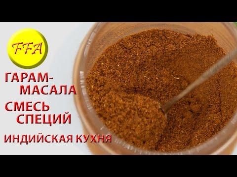 Как приготовить гарам масала