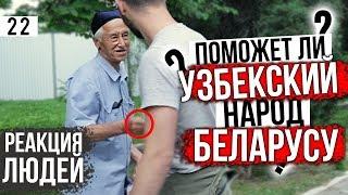Украли паспорт. 3 дня без еды в Ташкенте. Социальный Эксперимент
