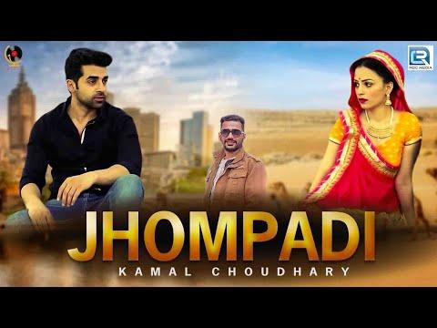 JHOMPADI (FULL VIDEO) | KAMAL CHOUDHARY ft. NRS OPTIMISTIX | New Rajasthani Song 2018