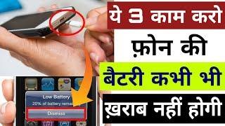 ये 3 काम करो फ़ोन की Battery कभी भी ख़राब नहीं होगी || by Hindi Tutorials