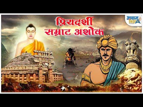 Samrat Ashok  प्रियदर्शी सम्राट अशोक