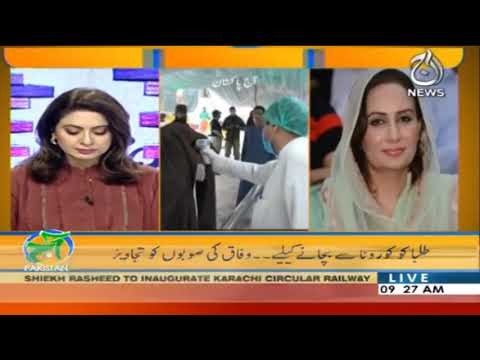 Aaj Pakistan with Sidra Iqbal | 19th November 2020 | Aaj News