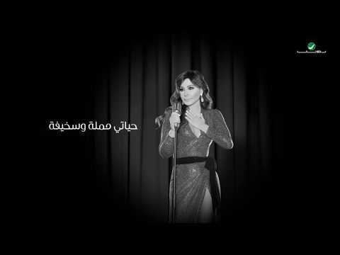 Elissa - Ana Wahida [Lyric Video] (2018) / اليسا - أنا وحيدة