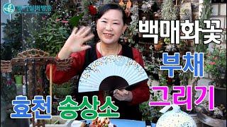 #경기실버방송 #문화예술 – 효천 송상소 '백매화꽃 부…