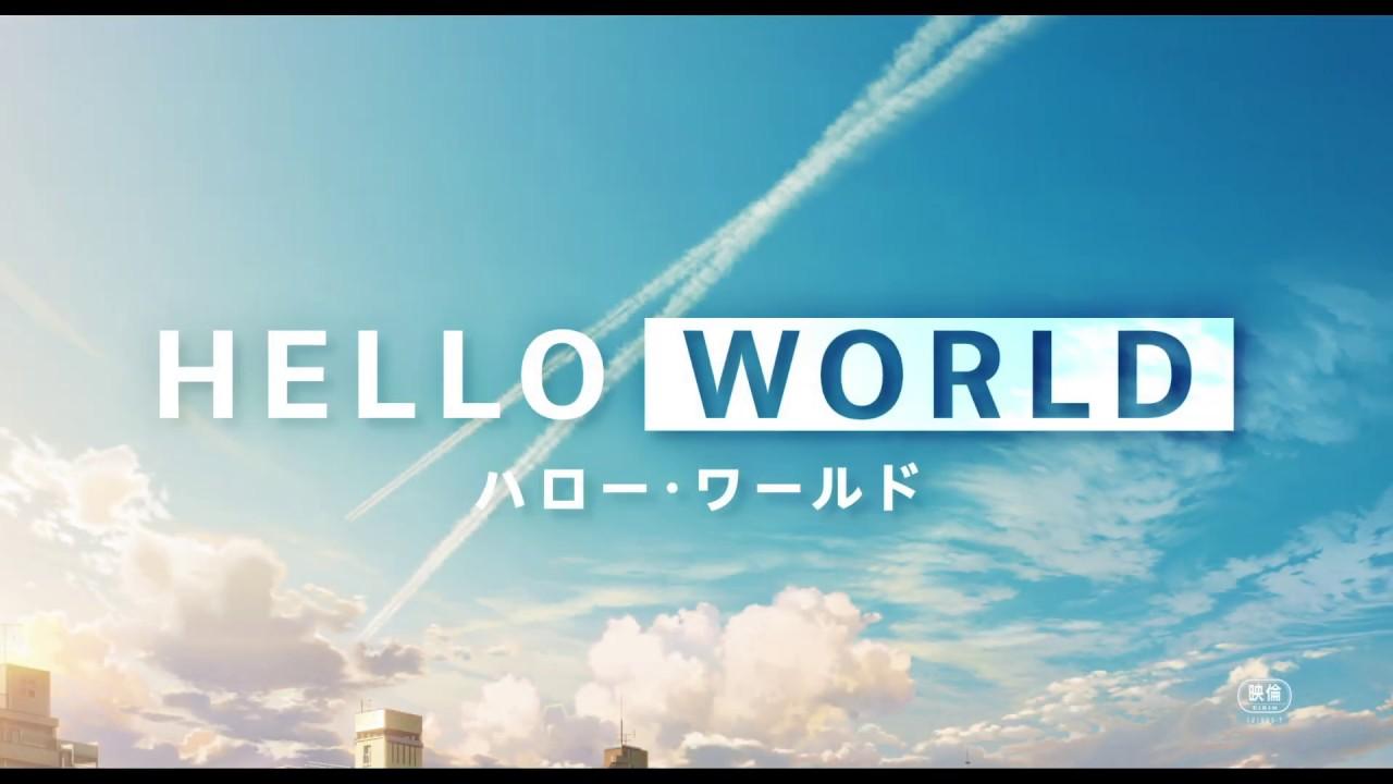映画『HELLO WORLD』特報【2019年9月20日(金)公開】