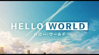 『HELLO WORLD』特報