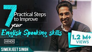 How to Improve your English Speaking Skills   Hindi Video on dealing with Inferiority Complex