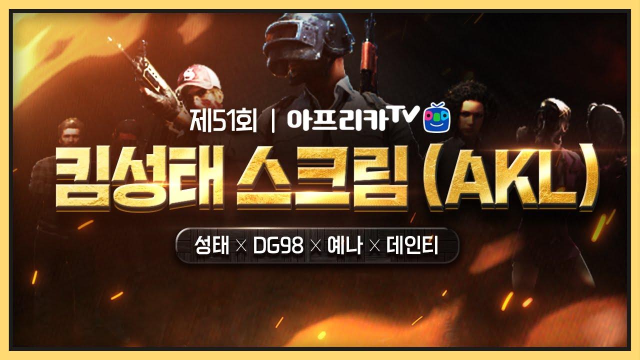 Download 제51회 AKL│킴성태xDG98x토끼예나x데인티 (2021.05.30)